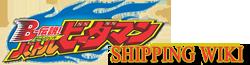 Battle B-DaShipping Wiki