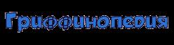 Гриффинопедия