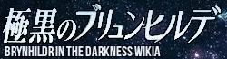 Gokukoku no Brynhildr Wiki