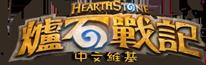 爐石戰記中文網