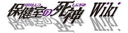 Hokenshitsu no Shinigami Wiki
