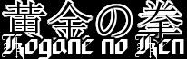 Kogane no Ken Wiki