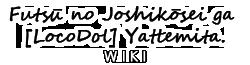 Futsū no Joshikōsei ga LocoDol Yattemita. Wiki
