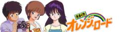 きまぐれオレンジ☆ロード Wiki