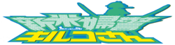 Wiki Shinmai Fukei Kiruko-san