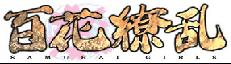 Hyakka Ryouran Samurai Girls Wiki