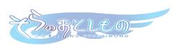 Sora No Otoshimono Wiki