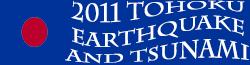 2011 Tōhoku Earthquake and Tsunami Wiki