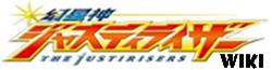 Genseishin Justirisers Wiki