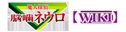Nougami Neuro Wiki