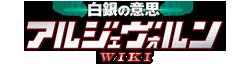 Shirogane no Ishi Argevollen Wiki