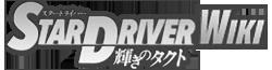 Star Driver Wiki