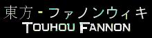 Wiki Touhou Fannon