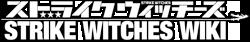Strike Witches Wiki