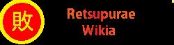 Retsupurae Wiki