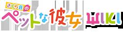 Sakurasou no Pet na Kanojo Wiki