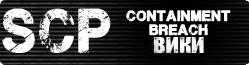 SCP - Containment Breach вики