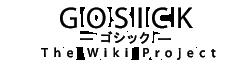 Gosick Wiki