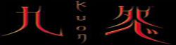 Kuon (九怨) Game Wiki