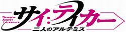 SAI:Taker -Futari no Artemis- wiki