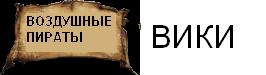 Крайпедия