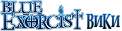 Blue Exorcist вики