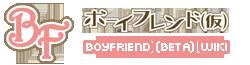 Boyfriend (kari) Wiki