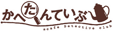 Cafe Detective Club Wiki