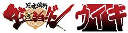 Fūun Ishin Dai Shogun Wiki