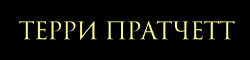 Терри Пратчетт вики