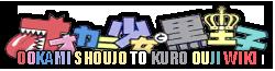 Ookami Shoujo to Kuro Ouji Wiki