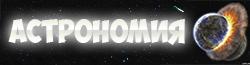 Астрономия вики