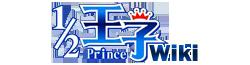 1/2 Prince Wiki