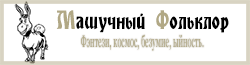 Машучный фольклор Wiki