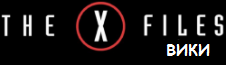 The X-Files вики