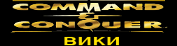 Command and Conquer вики
