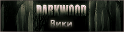 Darkwood вики