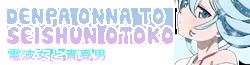 Denpa Onna to Seishun Otoko Wiki