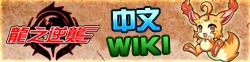 龍之逆襲 Wiki