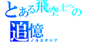 Hikuushi Series Wiki