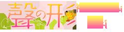 Koe no Katachi Wiki