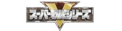 スーパー戦隊シリーズ Wiki