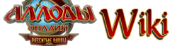 Allods Online Community Wiki