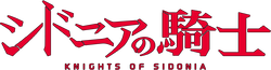 Sidonia no Kishi Wiki