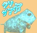 Aqua Grunty