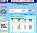 叮噹網站因版權問題被逼關站事件