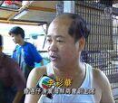 李彩華 (香港海鮮聯合總會主席)