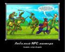 FavoredNPC.jpg