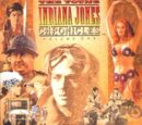 The Young Indiana Jones Chronicles soundtracks