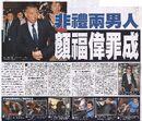 福仔~APPLE2008-04-19 - 非禮兩男人顏福偉罪成.jpg